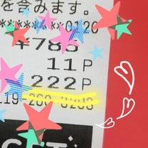 七福神様のシンクロが多い☆の記事に添付されている画像