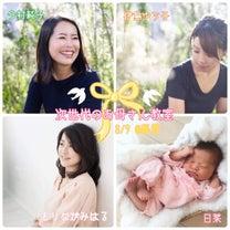 3月9日(土)開催、次世代のお母さん教室の記事に添付されている画像