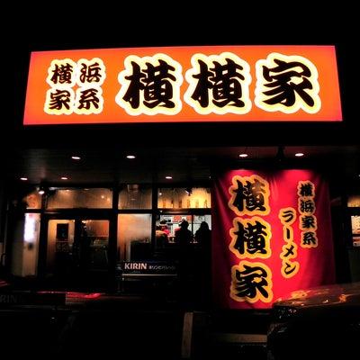 横横家 仙台店@宮城野通の記事に添付されている画像