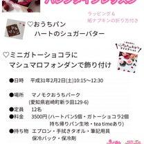 【イベント告知】バレンタインレッスン♡の記事に添付されている画像