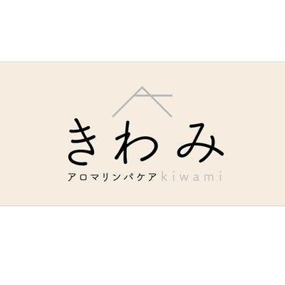 アロマリンパケアサロン きわみ~kiwami~のメニューの記事に添付されている画像