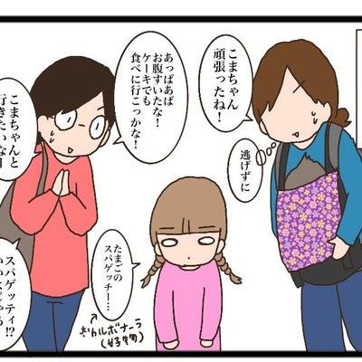こまちゃんの習い事選び⑥の記事に添付されている画像