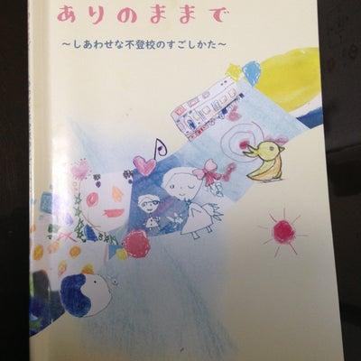 ブログとSNSが、繋いでくれた☆の記事に添付されている画像