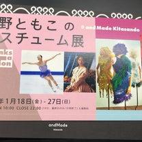 安野ともこのコスチューム展の記事に添付されている画像