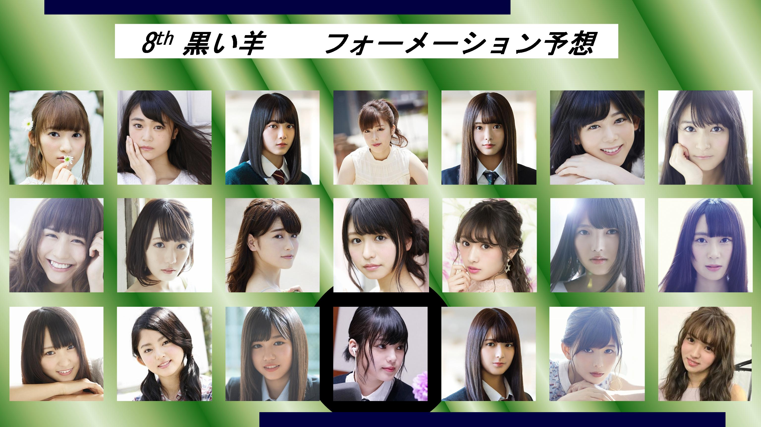 欅 坂 46 9 枚 目 シングル