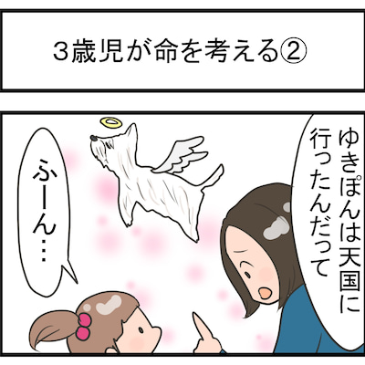 vol.398「3歳児が命を考える②」の記事に添付されている画像