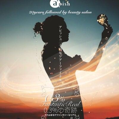 apish20周年記念♡の記事に添付されている画像