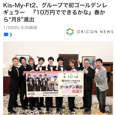 """春から""""月8""""進出!!キスマイ、グループで初ゴールデンレギュラー""""10万円でできの記事に添付されている画像"""