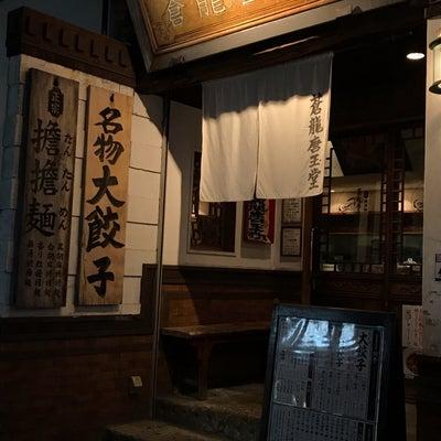 蒼龍唐玉堂で、辛〜いDinner (╹◡╹)の記事に添付されている画像