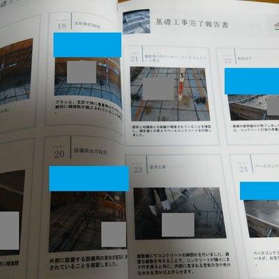 「基礎工事完了報告書」を見て初めて知ったこと。の記事に添付されている画像