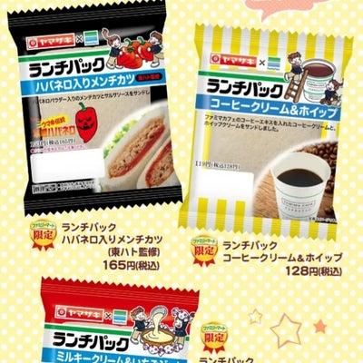 ヤマザキの「ランチパック コーヒークリーム&ホイップ」ファミリーマート限定の記事に添付されている画像