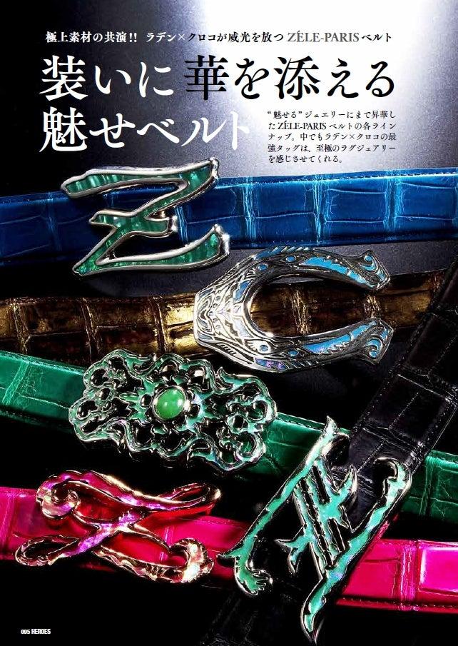 b9df800f907c おとこのブランドHEROES 掲載【ZELE-PARIS クロコダイルベルト特集 ...