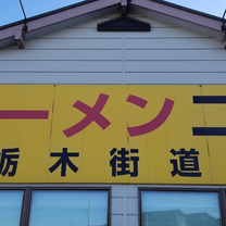 ラーメン二郎栃木街道店【激ウマ炙り豚】の記事に添付されている画像