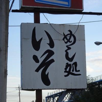 茨城県の美味いもんを食べ歩きまっしょい!笠間市の有名食堂の名物もつ鍋定食編の記事に添付されている画像
