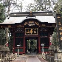 三峯神社 天皇誕生日 天長祭の記事に添付されている画像