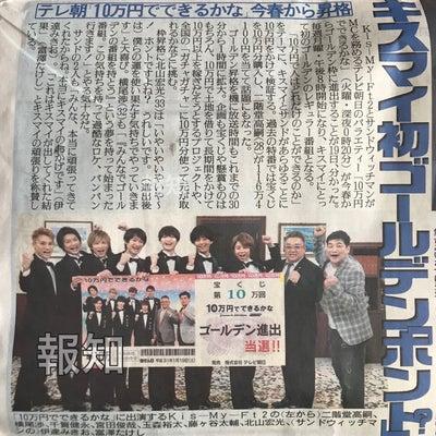 スポ紙ゲト&濱キスパイロット版初回2011年12月29日の記事に添付されている画像