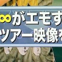 JAPAN COUNTDOWNで GR8ESTの記事に添付されている画像