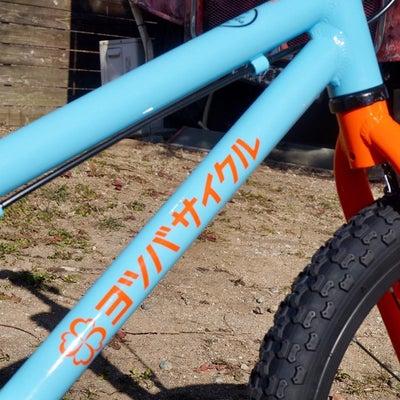 初めての自転車 ヨツバサイクル18の記事に添付されている画像