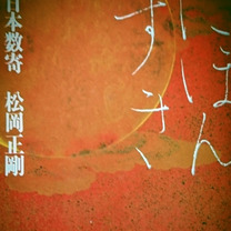 侘び寂びの「寂び」は、もはや絶滅危惧種なんじゃないか?!の記事に添付されている画像