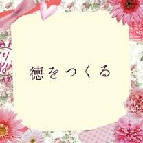 ☆キラキラ通信☆ 徳をつくるの記事に添付されている画像