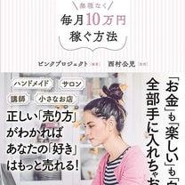 【書籍紹介】好きなことで無理なく毎月10万円稼ぐ方法の記事に添付されている画像