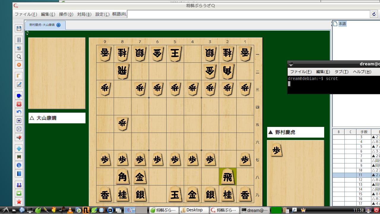 ps3 debian 8.11の将棋ぷらうざQ...