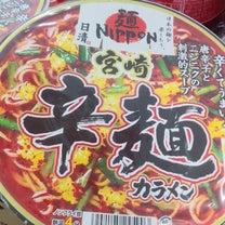 日清 宮崎辛麺を宮崎人が食してみたの記事に添付されている画像
