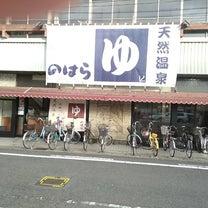 岐阜県岐阜市 街中で天然温泉を楽しめる銭湯 のはら湯の記事に添付されている画像