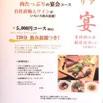 「パルマ産生ハムサラミ」と「肉たっぷり」のパーティプランの記事に添付されている画像