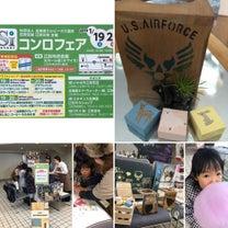 コンロフェアin江別市民会館ワークショップの記事に添付されている画像