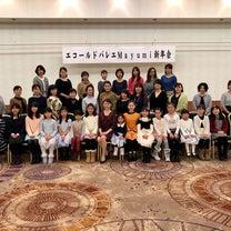エコールドバレエMayumi 新年会 2019の記事に添付されている画像