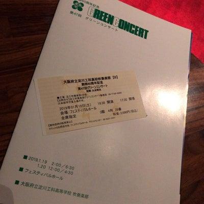 大阪府立淀川工科高等学校吹奏楽部『グリーンコンサート』の記事に添付されている画像