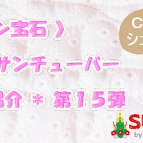 サン宝石 サンチューバー商品紹介動画 第15弾の記事に添付されている画像