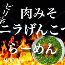 1/21 大曲 十郎兵衞 の  月曜限定は  ニラとゲンコの!!の記事に添付されている画像