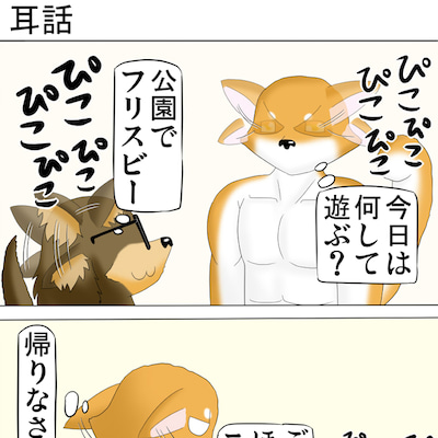 獣人柴犬と女の子の日常4コマ漫画「カナぴーとしばさん」182話の記事に添付されている画像