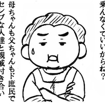 【ミニ記事475】今日は玉の輿の日 ~むしろ乗るな~の記事に添付されている画像