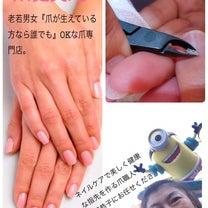 爪を美しく健康に!の記事に添付されている画像