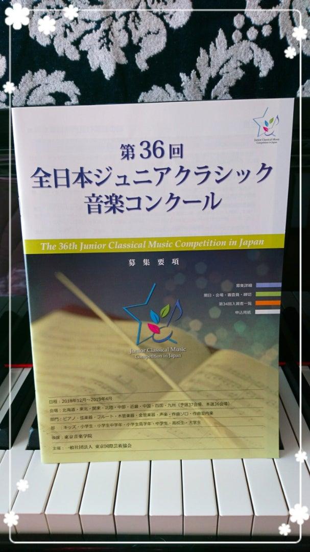 クラシック 音楽 コンクール 全日本 ジュニア