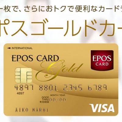 私のクレジットカード使用見直し 悩み中の記事に添付されている画像