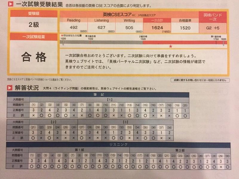 バーチャル 二 検 試験 英 次