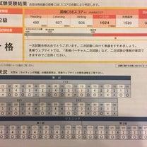 8歳英検2級合格への道:受験当日と1次試験の結果の記事に添付されている画像
