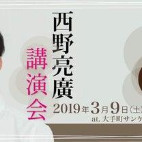 【西野さん講演会3.9@東京】チケット販売開始♡の記事に添付されている画像
