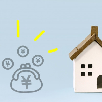 貯金になる家を選ぶ!の記事に添付されている画像