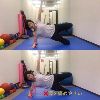 基本を身につけてサイドプランク☆の記事に添付されている画像
