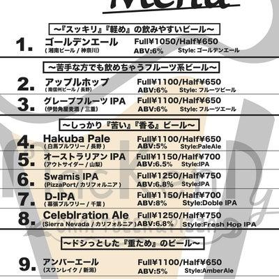 1月20日 MacKenDy 『本日のビール』の記事に添付されている画像