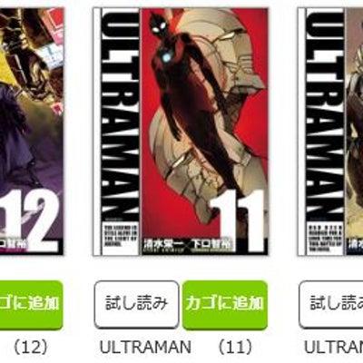 超簡単!無料で漫画ULTRAMANを読んでみました!の記事に添付されている画像