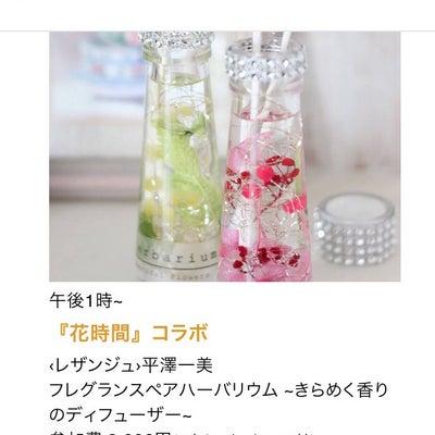 ISETAN 新宿店 ハーバリウム 「花時間」コラボの記事に添付されている画像