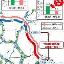 開通した外環に乗れば翔んで埼玉に行けーる!の記事に添付されている画像