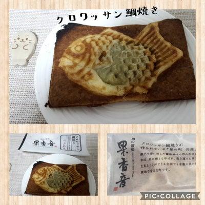 星の町井原の「クロワッサン鯛焼き」の記事に添付されている画像