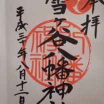 雪ヶ谷八幡神社(東京都大田区)2018.8.12訪問の記事に添付されている画像